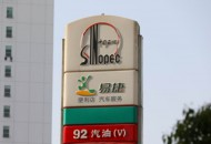 中石化易捷在上海外滩开设首家无感支付无人便利店