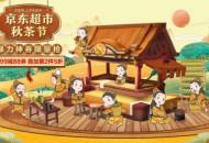"""京东超市""""秋茶节""""劲爆来袭,独家新品与多重特惠福利惊喜满满"""