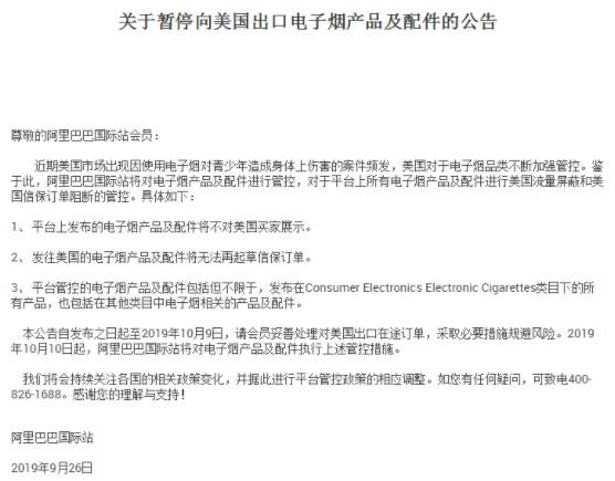 继阿里之后 京东宣布暂停对美销售电子烟_零售_电商之家