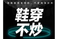 """央行上海分行警示:""""炒鞋""""或存非法集资、金融诈骗等问题"""