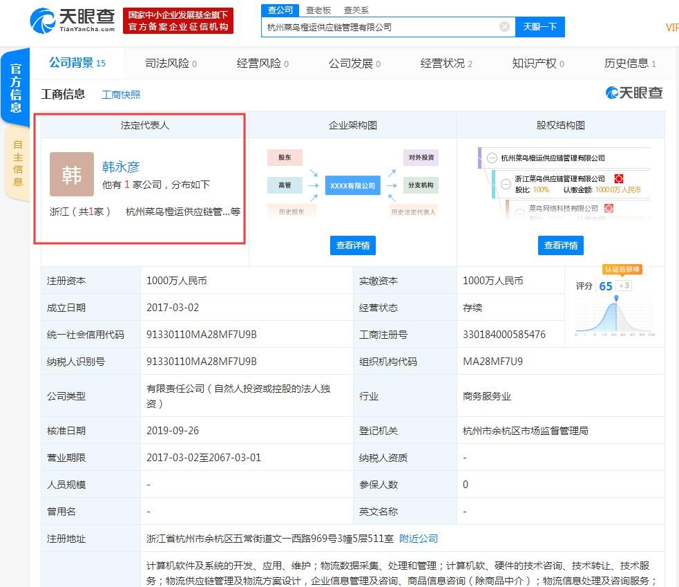 德邦原轮值CEO韩永彦加盟菜鸟 担任法定代表人_人物_电商之家