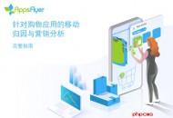 优化移动电商发展营销决策,AppsFlyer 发布《针对购物应用的移动归因和营销分析完整指南》