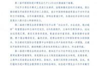 圆满完成进博会物资保障任务 京东企业业务获主办方感谢信认可