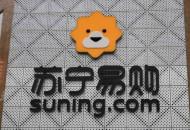 苏宁张近东:拼购模式可以说是消费升级