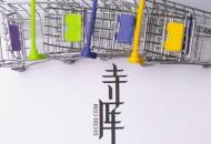 寺库第三季度营收达19.41亿元  同比增长23.5%