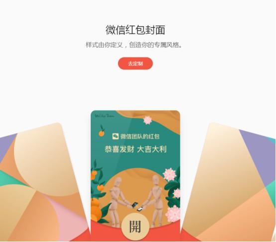 微信红包封面开放平台正式上线_金融_电商之家