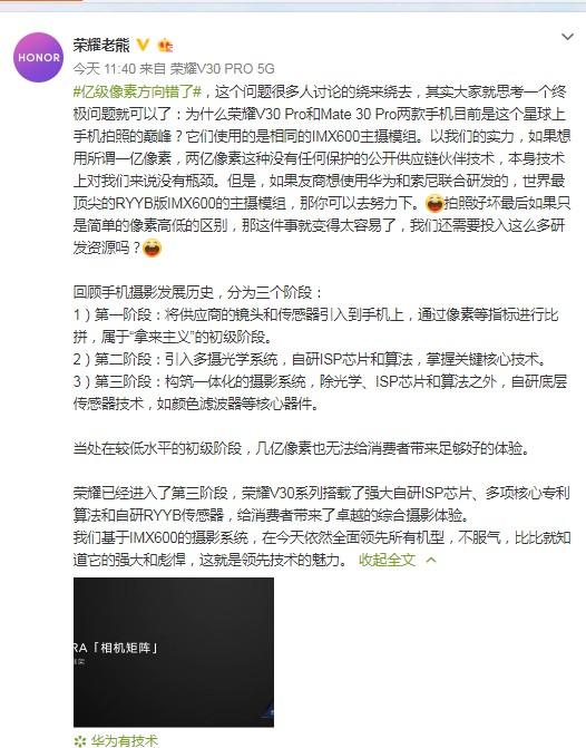 小米卢伟冰回怼荣耀副总裁:碰瓷1亿像素,一切只因库存_人物_电商之家