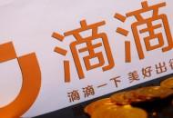 滴滴将在春节期间推出春节司机服务费等措施