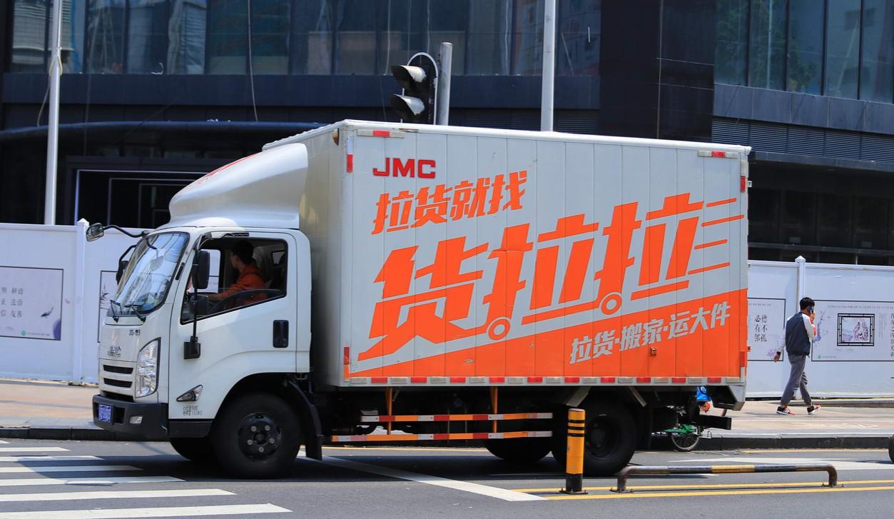 货拉拉:支援疫区绿色通道已承接101批次运输需求_物流_电商之家