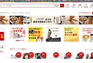 """日本电商能抄好中国的抗疫""""作业""""吗?"""