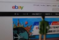 eBay推出产品图片工具 帮助卖家自动移除产品图背景