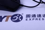 """圆通速递:全资子公司""""圆擎科技""""获高新技术企业证书"""