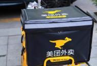 """美团携手东莞市场监管局推出餐饮场所""""安心码"""""""