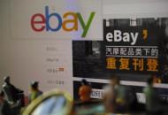 eBay西班牙站禁售消毒液及相关口罩产品