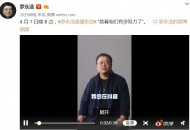官宣:罗永浩独家签约抖音 4月1日开启直播带货首秀