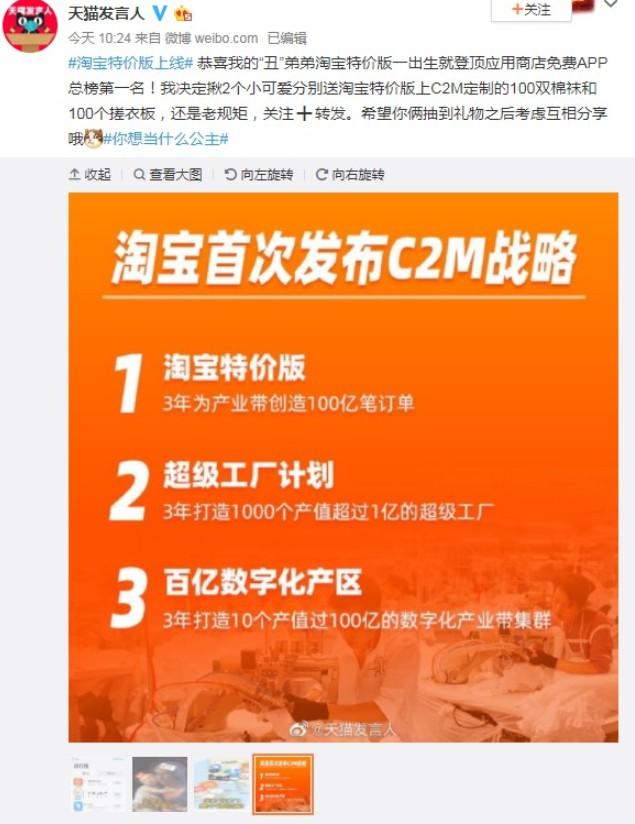 淘宝正式上线淘宝特价版 发布C2M战略计划_零售_电商之家