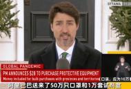 加拿大总理致谢中国企业捐赠 马云基金会曾捐50万只口罩