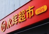 """永辉超市高层""""大换血"""":5名董事和1名监事退出"""