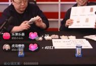 罗永浩直播带货首秀开启 小米卢伟冰现身发放50万红包