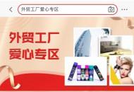 淘宝特价版:4月以来已有超过2万家外贸工厂入驻