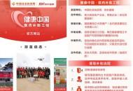 """中国社会扶贫网联合京东健康发起了""""健康中国• 医药补助工程"""""""
