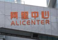 爱施德与阿里巴巴设立合资公司 拓展3C数码线上市场