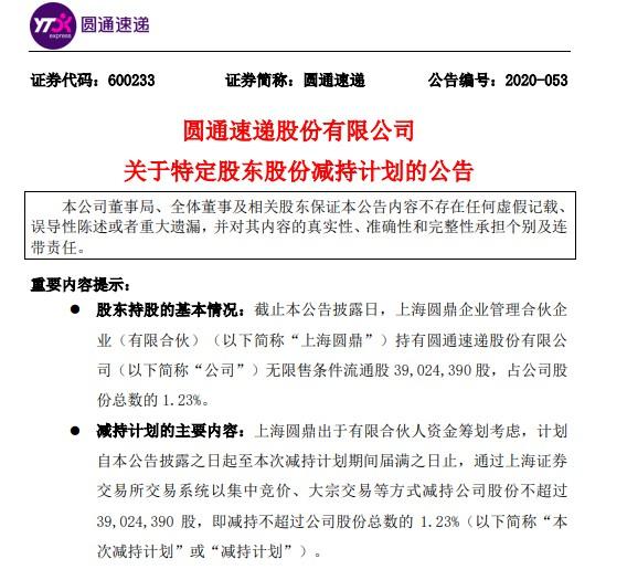 圆通速递:股东上海圆鼎拟清仓式减持不超过总股本1.23%_物流_电商之家