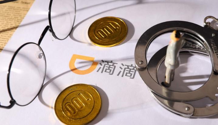 滴滴推出线上问卷调查产品 入局办公领域_O2O_电商之家