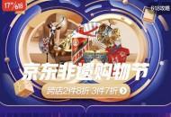 """京东携230余品牌启动首届非遗购物节 """"吃、穿、用、藏""""海量精品燃爆618!"""