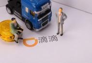 首汽约车:北京中小学复课,学生车订单增长3倍