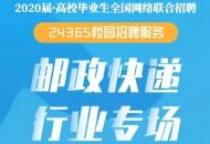 国家邮政局、教育部共同举办邮政快递行业网络招聘活动