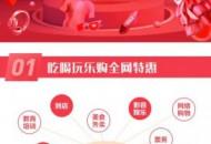 返利网618战报:累计为用户省钱1.7亿元
