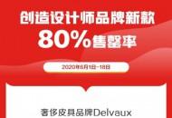 京东618逾百奢侈品牌成交额同比增长10倍以上 获全球大牌高度信赖