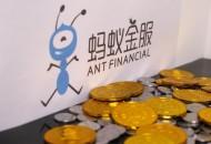 蚂蚁金服否认计划今年在香港上市:没有上市时间表