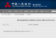 银联等40家支付机构在重庆成功备案