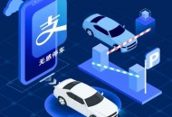 """支付宝:""""无感停车""""功能已可在杭州2000个停车场使用"""