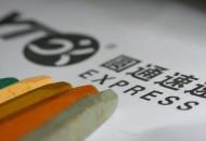 圆通旗下上海圆诺信息科技注册资本增至2.3068亿元
