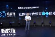 蚂蚁集团董事长井贤栋:蚂蚁区块链全新升级为蚂蚁链