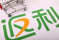 """返利网联合苹果、耐克等品牌商城推出""""大牌计划"""""""