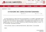 北京市金融局:外省市网络小贷不得在京开展线下业务