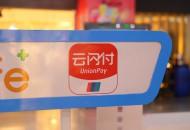 云闪付智慧便利店入驻青岛 购物全流程均通过APP自助完成