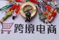 中国(潍坊)跨境电子商务综合试验区建设工作全面启动