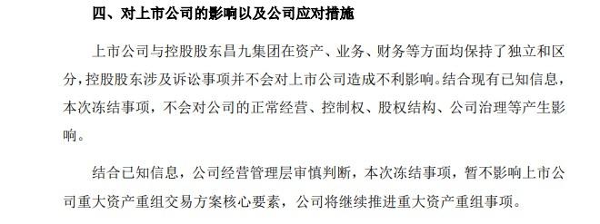 重组返利网关键期 ST昌九大股东持股遭冻结_零售_电商之家