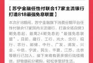 苏宁金融任性付联合17家主流银行 打造818最强免息联盟