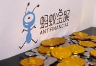 传蚂蚁集团最快9月上市 拟募资300亿美元