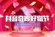 """抖音电商将于8月11日启动""""奇妙好物节"""""""