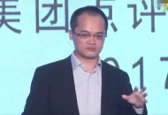王兴谈李楠创业成立怒喵科技:投了一点点钱