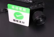 """微信支付智慧生活日开启""""摇免单""""活动"""