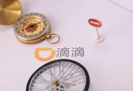 消息称原滴滴出行副总裁郄小虎将加入腾讯平台与内容事业群