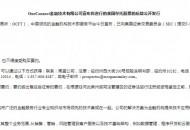 金融壹账通:拟发行1650万股ADS